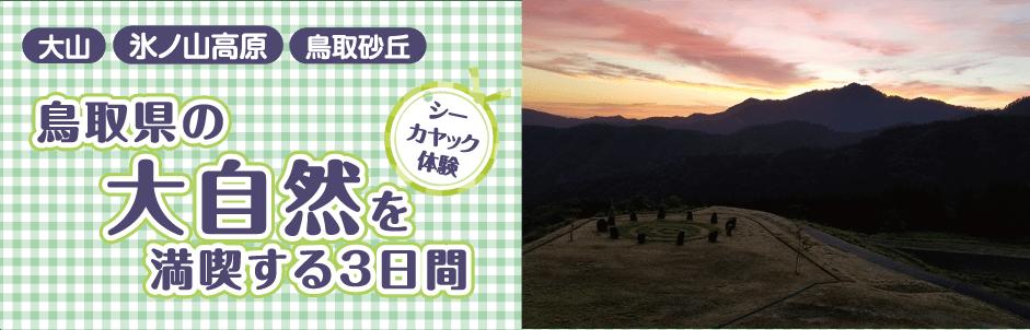 鳥取県の大自然を満喫する3日間