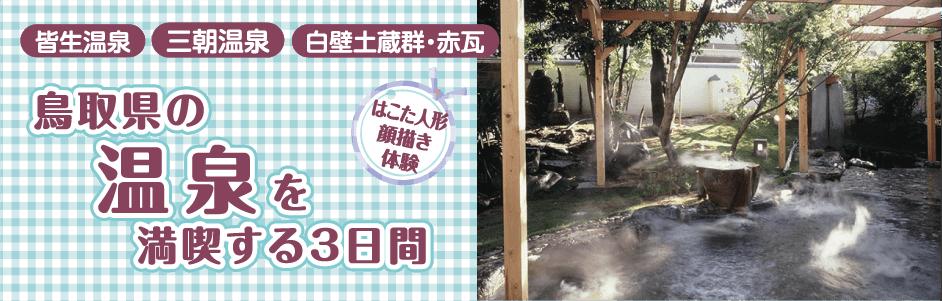 鳥取県の温泉を満喫する3日間