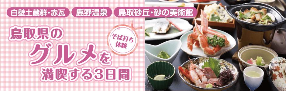 鳥取県のグルメを満喫する3日間