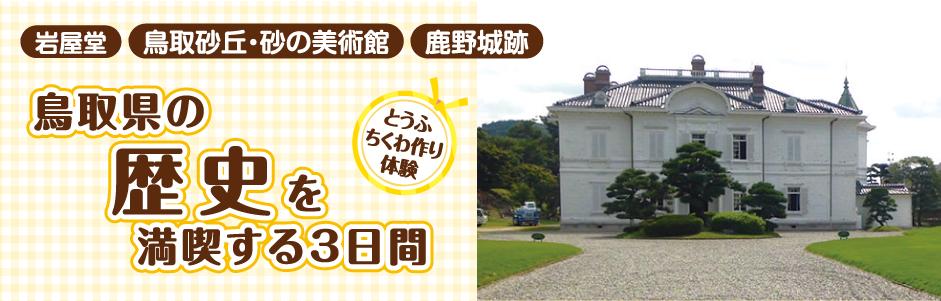 鳥取県の歴史を満喫する3日間
